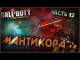 МАНТИКОРА - Call of Duty ADVANCED WARFARE  Часть 13