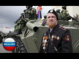В ДНР УБИТ АРСЕН «МОТОРОЛА». ОБСТОЯТЕЛЬСТВА УБИЙСТВА.