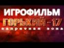 Горький 17: Запретная Зона (1999) игрофильм (game movie)
