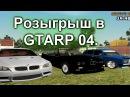Всем! Всем! Всем! Розыгрыш в GTARP 04.