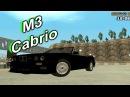 Впереди лето BMW M3 Cabrio GTARP.
