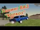 GTARP Тюнинг ВАЗ 2107 Колхоз