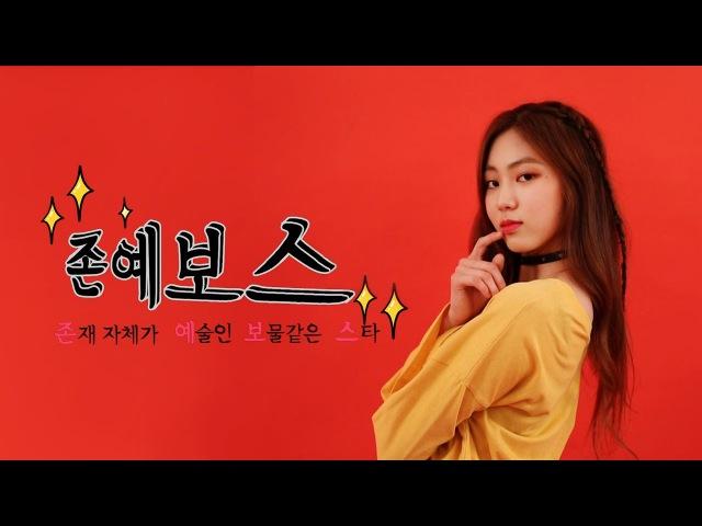 [존예보스] [EP.9] CLC '권은빈' 편