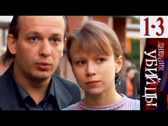 детектив Дневник убийцы сериал 1 2 3 серии Прошлое всегда влияет на будущее