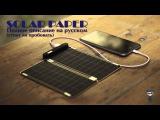 Solar Paper - самая инновационная солнечная зарядка