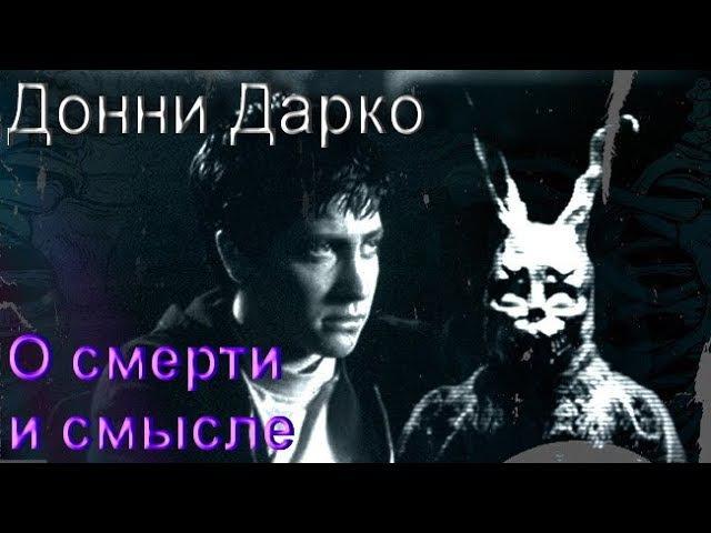 Донни Дарко: смысл и объяснение фильма, расшифровка сюжета, психологический обз ...