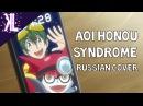 [RUS COVER] Aoi Honou Syndrome - Appli Monsters ED1