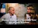 Даниил Трофимов и Виктория Боня про Дизайн Человека. Human Design