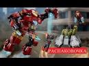 РАСПАКОВОЧКА - LEGO THE HULK BUSTER SMASH 76031 РАЗГРОМ ХАЛКБАСТЕРА