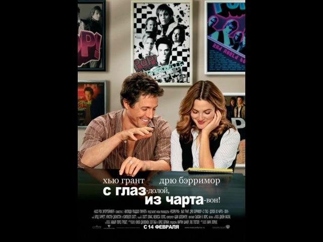 С глаз – долой, из чарта – вон! / Music and Lyrics / 2007 / Русский трейлер HD