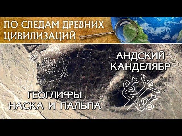 По следам Древних Цивилизаций.3: Геоглифы Наска и Пальпа, Астронавт, Андский канделябр
