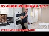 Лучшие решения в евроремонте #3 . Технический дизайн Алексея Земскова