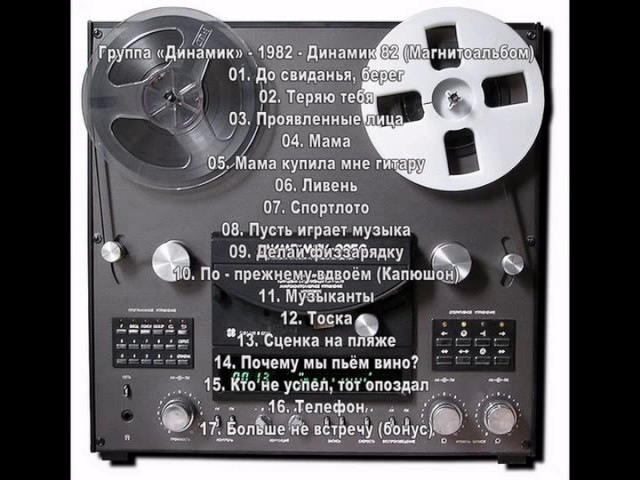 Группа «Динамик» - 1982 - Динамик 82 (Магнитоальбом)