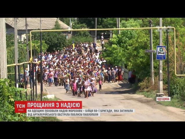 На Одещині попрощалися із Надією Морозовою яка загинула в зоні АТО