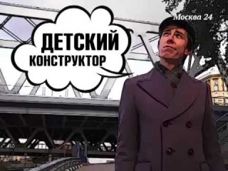 Дело техника: Дело о московских мостах