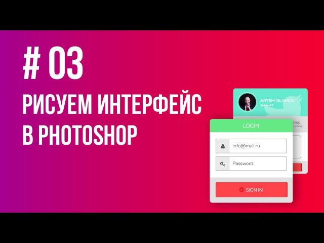 Рисуем интерфейс в Photoshop Урок 3