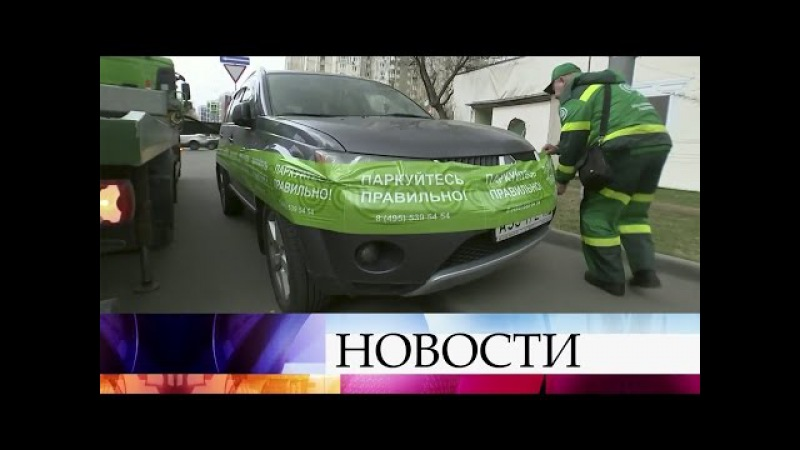 ВМоскве могут начать эвакуировать машины без номеров сплатных парковок.