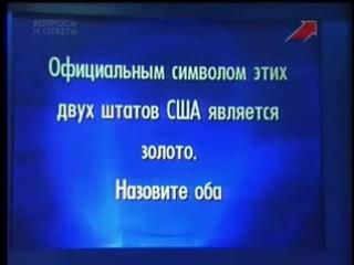 Своя игра (НТВ, 19.05.2002) Сезон 3 выпуск 67