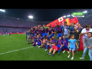 Награждение Барселоны - обладателя Кубка Испании 2016/17