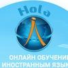 Клуб иностранных языков Hola