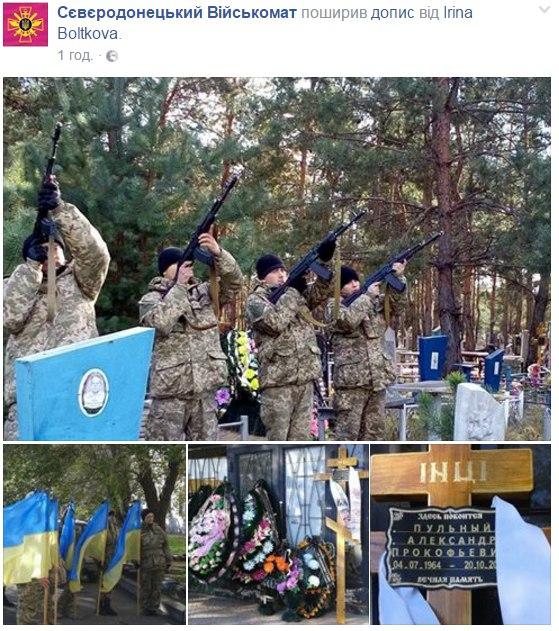 Сєвєродонецький військовий комісаріат, 2016 року