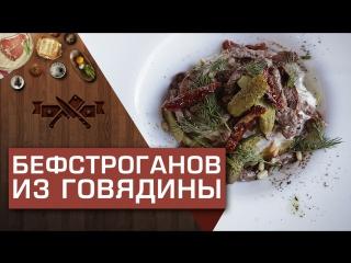 Бефстроганов из говядины с картофельными драниками Мужская кулинария