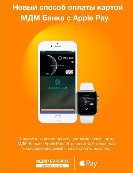 Apple Pay стал доступен клиентам группы БИНБАНКа!МДМ Банк (объединяе