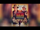 Приключения молодого Индианы Джонса 1992