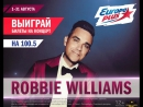 Выиграй билеты на шоу Робби Уильямса на 100.5!