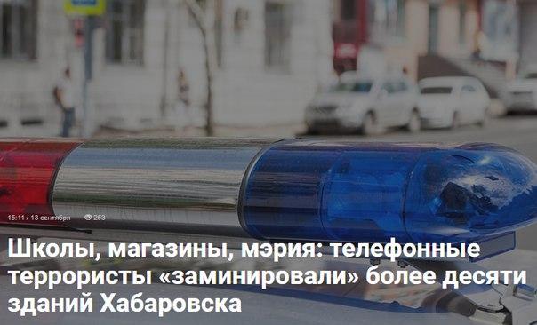 Школы, магазины, мэрия: телефонные террористы «заминировали» более десяти...