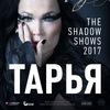 TARJA TURUNEN | 24 Сентября |Воронеж|EVENT HALL