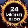 Вселенский карнавал огня 24 июня