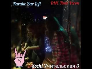 #dmc_tima_voron#loftbar_sochi#Loftbar_sochi#dmctimavoronfeatbecmcsanya. Караоке бар Loft. Сочи 2016 - 2017