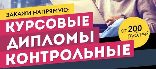 МИРЭА МГУПИ МИТХТ Дипломные Курсовые Рефераты ВКонтакте Закажи работу за 10 минут