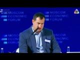 ДОТУ на Московском экономическом форуме 2017