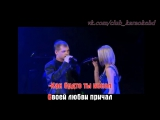 Караоке HD / Ирина Круг и Алексей Брянцев   Как будто мы с тобой