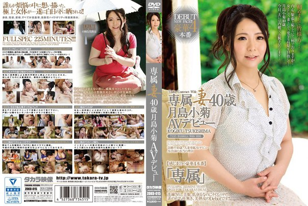 ZOKU-015 – Tsukishima Kogiku, Jav Censored