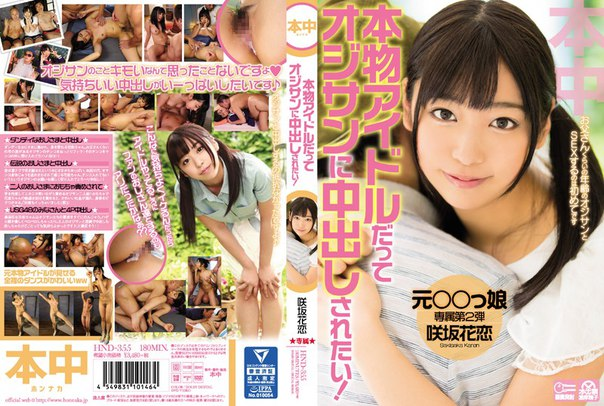 HND-355 – Sakisaka Karen, Jav Censored