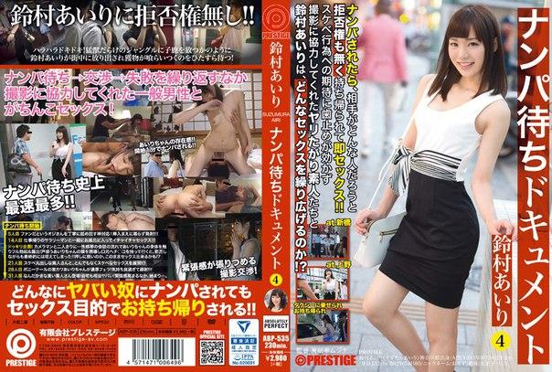 ABP-535 – Suzumura Airi, Jav Censored