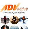 Все для активного образа жизни - ADV active!