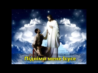 Підніми мене Ісусе _ Pidnimy mene _ Lift me Jesus _ Ukrainian song _ Степчуки
