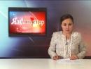 Новости Ишимбая от 17 июля 2017 года (на башкирском языке)