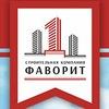 """Квартиры от застройщика в Рязани - СК """"ФАВОРИТ"""""""