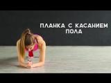 Планка. Самое эффективное упражнение для стройного тела