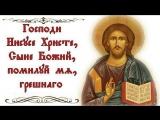 Иисусова молитва (помилуй мя грешного), 1000 раз - Хор братии Валаамского монастыря