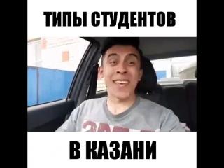 Типы студентов Казани