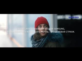 Samsung | #янебоюсь – Исполни свою мечту