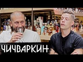 Чичваркин — о Медведеве, контрабанде и дружбе с Сурковым — вДудь #20