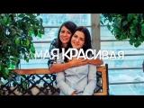 С днём рождения, Настя