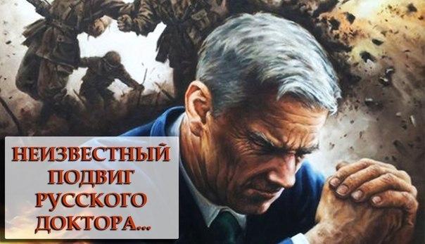Неизвестный подвиг русского доктора или как пленный